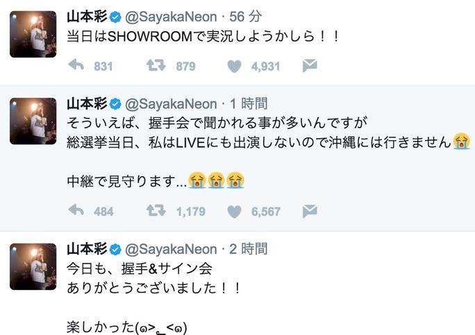 【山本彩】さや姉、総選挙当日はSHOWROOMで実況する!?…ホントにやってほしいw