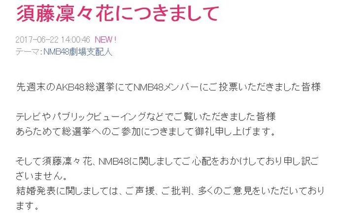 【NMB48】金子支配人のコメントが公式ブログで発表。