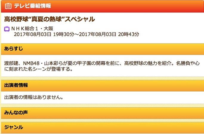 【山本彩】さや姉が8月3日のNHK「高校野球真夏の熱球スペシャル」に出演。