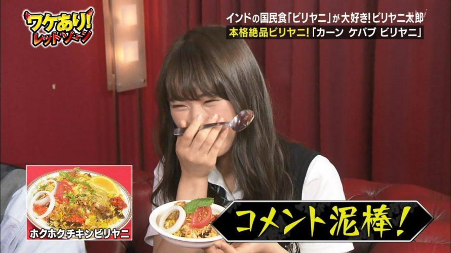 【渋谷凪咲】なぎさ出演7/1ワケあり!レッドゾーンキャプ画像。インドの国民食・ビリヤニ、ちょっと興味湧くw