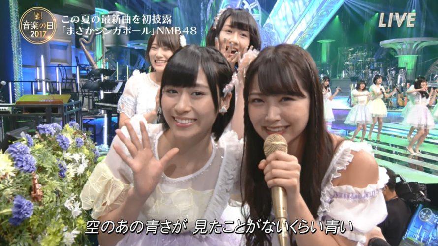 【NMB48】TBS音楽の日・まさかシンガポールキャプ画像。ちょっと変わった構成とカメラワークw