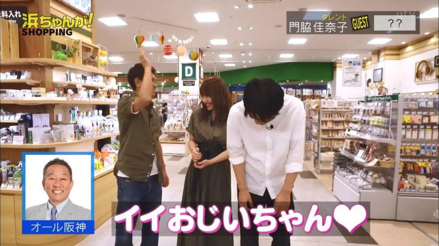 【門脇佳奈子】かなきち出演・7月19日「浜ちゃんが!」キャプ画像。よー叩かれたなw