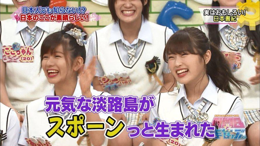 【NMB48】7/20NMBとまなぶくん一時限目キャプ画像。日本について知らない事いっぱいあったなぁw