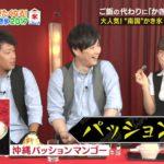 【渋谷凪咲】なぎさ出演・7/22ワケあり!レッドゾーンキャプ画像。かき氷美味そうだw