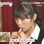 【渋谷凪咲】なぎさ出演7/29ワケあり!レッドゾーンキャプ画像。かき氷2週目。フレーバーアイス+チューハイは甲子園球場でも売ってますね。