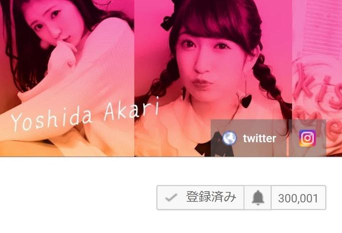 【吉田朱里】アカリン目標突破!Youtube「YoshidaAkari」チャンネル登録者が30万人超え!