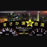 【矢倉楓子/合流人】7/28 YNN NMB48チャンネル「まさか深夜合流」90分生配信SP!まさかシンガポール発売記念放送w