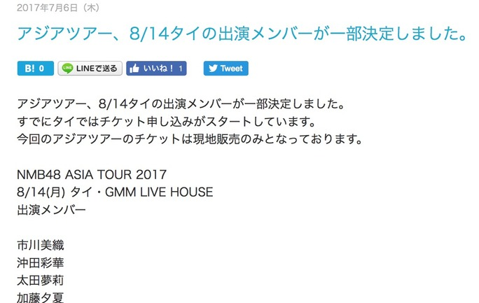 【NMB48】アジアツアー8月14日タイ・GMM LIVE HOUSE 出演メンバーが12名発表。and more方式。