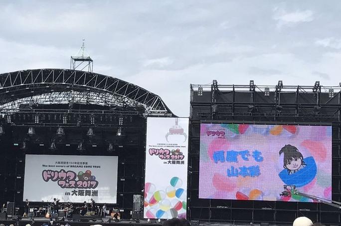 【山本彩】さや姉出演・ドリウタフェス2017セットリスト・現地レポなど。ふぅちゃんも観戦w