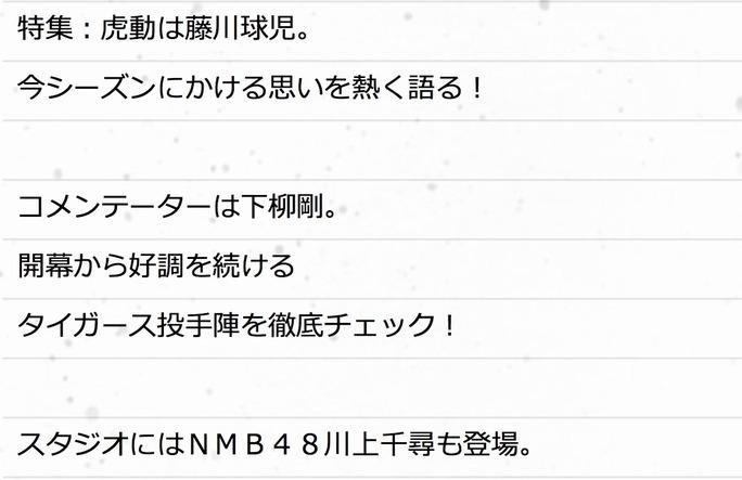【川上千尋】7月8日深夜の虎バンに久しぶりに虎マネNMB48・ちっひーが出演。