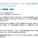 【NMB48】8/6のコンサートタイトルは「NMB48 LIVE 2017 in Summer ~サササ サイコー~」にw「見切れ席」も発売。