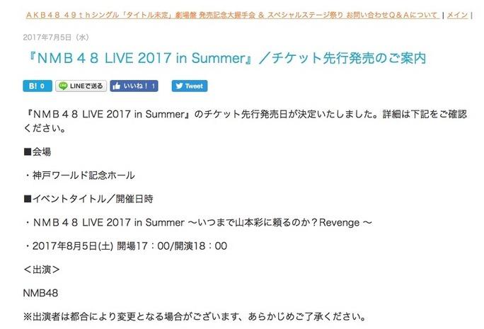 【NMB48】8/5・6 NMB48 LIVE 2017 in Summerのチケットが7月6日から先行販売開始。