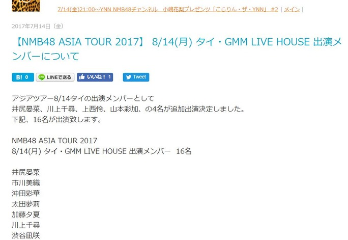 【NMB48】ASIA TOUR 2017 8/14(月) タイ・GMM LIVE HOUSE出演メンバー16名が発表。
