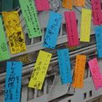 【NMB48】劇場に展示中の七夕の短冊、収集済みメンバーの書き起こし。