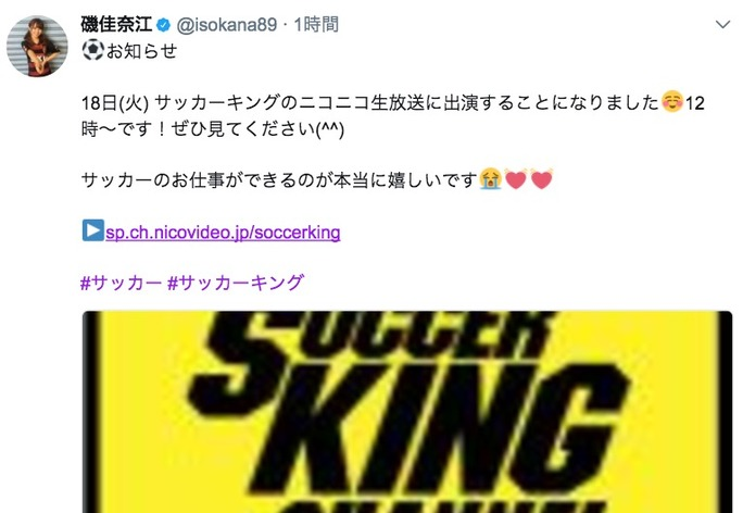【磯佳奈江】いそちゃん7月18日のニコ生・サッカーキングチャンネルに出演!