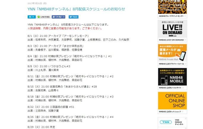 【NMB48】YNN 8月の配信スケジュールが発表。プレゼンツはさえぴぃの「絶対キレイになってやる!」