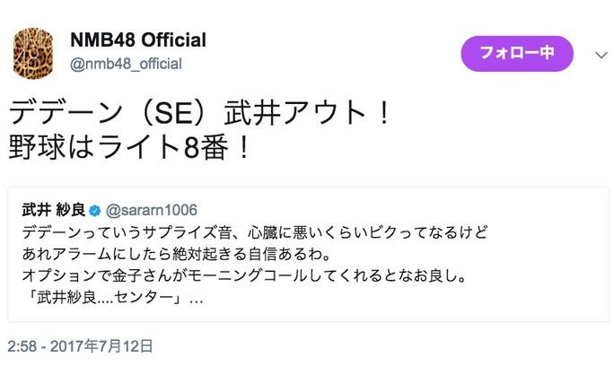 【武井紗良】ででーん!武井、アウト!ライパチwさららん公式Twitterのはg…中の人にタイキック行ったれw