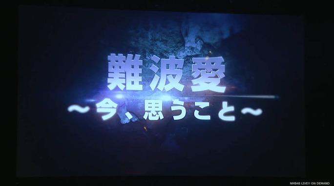 【NMB48】3rdアルバムタイトル「難波愛~今、思うこと~」→詳細発表!まさかシンガポールのMVも初披露!