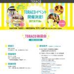 【NMB48】8月17日京セラドーム大阪・阪神対広島でTORACOイベント開催。