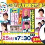 【NMB48】7月25日のうたコンでNMB48まさか!?な場所から話題曲披露wシンガポー♪
