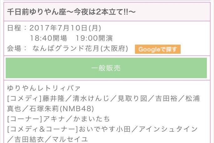 【石塚朱莉】あんちゅ7月10日の吉本新喜劇・千日前ゆりやん座に出演。