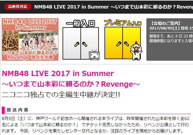 【NMB48】8/5神戸ワールド「いつまで山本彩に頼るのか?Revenge」ニコ生独占中継が決定。