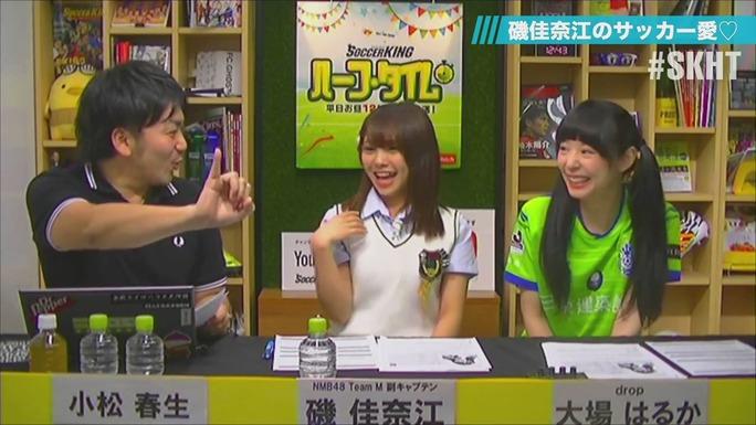 【磯佳奈江】いそちゃん出演サッカーキング ハーフ・タイム「NMB48 磯佳奈江のサッカー愛♡」動画など。