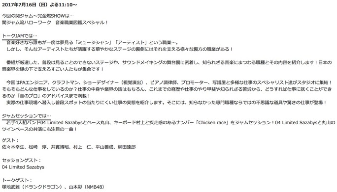 【山本彩】さや姉、7月16日の「関ジャム~完全燃SHOW」に出演の模様。