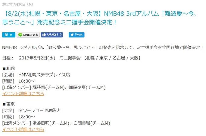 【NMB48】3rdアルバム「難波愛~今、思うこと~」発売記念イベントが札幌・東京・名古屋・大阪で開催。