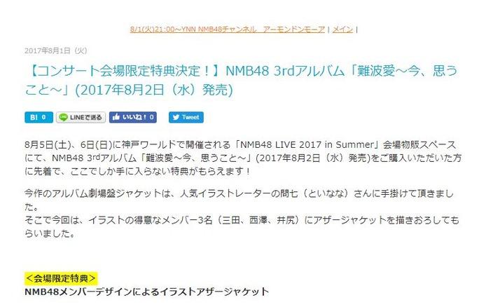 【NMB48】3rdアルバム「難波愛~今、思うこと~」コンサート会場限定特典が決定。
