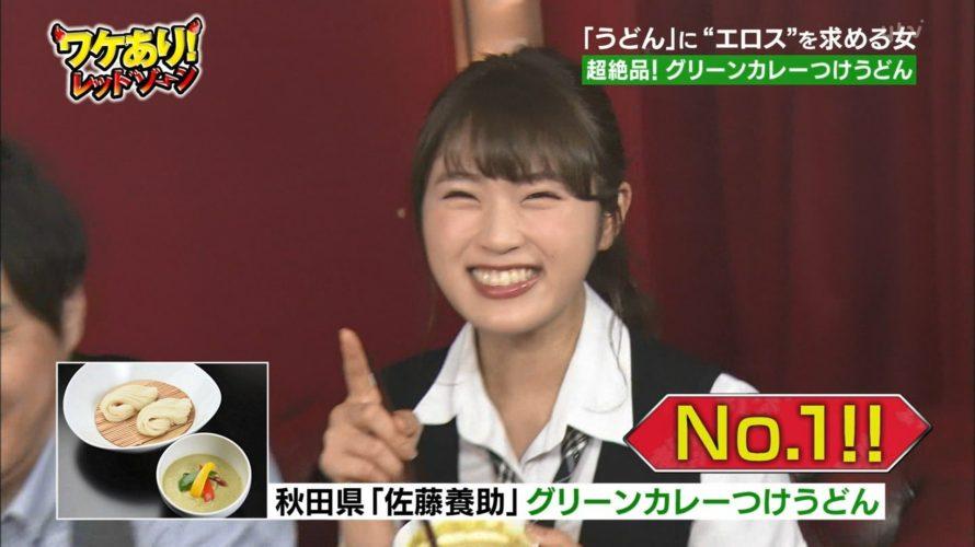 【渋谷凪咲】なぎさ出演8/5ワケあり!レッドゾーンキャプ画像。エロいうどんのお話w