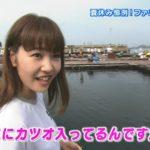 【門脇佳奈子】8月17日ビッグ・フィッシングキャプ画像。夏休み恒例!ファミリー釣祭り企画。