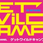 【NMB48】8/19 「GET WILD CAMP」8時間生配信SP! YN NETWORK w