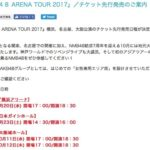 【NMB48】ARENA TOUR 2017 横浜、名古屋、大阪公演のチケット先行発売のお知らせ。