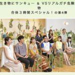 【渋谷凪咲】なぎさ9/6「生き物にサンキュー&VSリアルガチ危険生物 合体3時間SP」に出演。