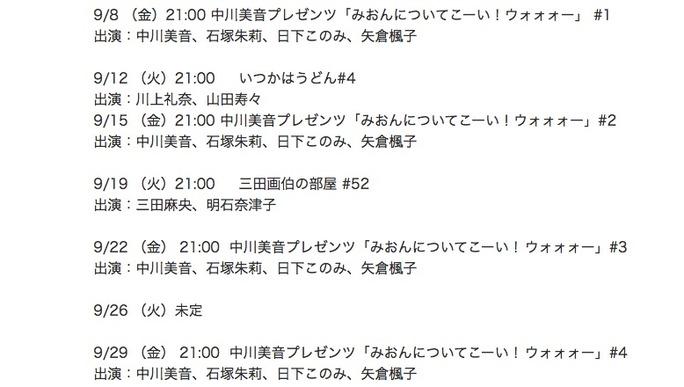 【NMB48】YNN 9月の配信スケジュール。みおんについてこーい!ウォォォーwww