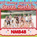 【NMB48】UNIDOL決勝戦にNMB48がシークレットゲストとして出演しているようです。