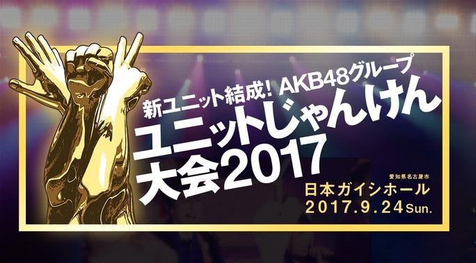 【NMB48】AKB48ユニットじゃんけん大会2017・NMB48メンバーの一覧など。