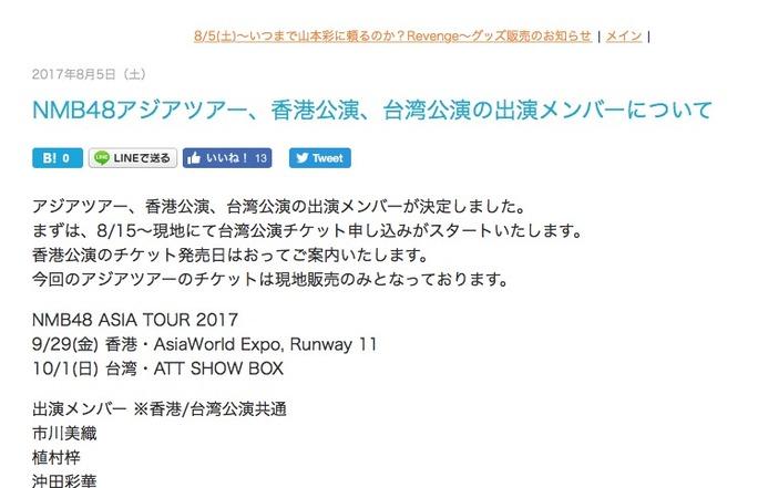 【NMB48】アジアツアー香港公演・台湾公演の出演メンバー発表。