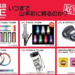 【NMB48】8月5日神戸ワールド記念ホール・いつまで山本彩に頼るのか?Revengeグッズのお知らせ。
