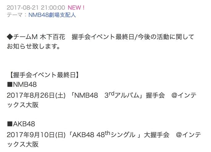 【木下百花】百花の握手会イベント最終日が発表。NMB48は8/26、AKB48は9/10。