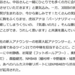 【植村梓/中野麗来/城恵理子/堀詩音/渋谷凪咲】24時間テレビ40の関西ローカル枠にNMB48から5名が出演。