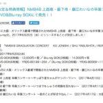 【NMB48】けいっち、しゅう、れいにゃん卒コンがDVD&Blu-rayで発売。過去作品もBD化。
