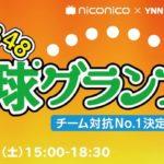 【NMB48】8/19 YNN GET WILD CAMPと同時進行で「NMB48卓球グランプリ チーム対抗No.1決定戦 2017 夏」が開催w