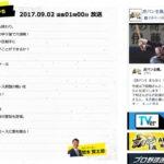 【谷川愛梨】9月2日の虎バンは虎マネNMB48としてあいりが単独出演。