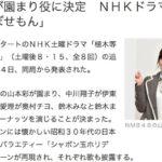 【山本彩】さや姉がNHKドラマ「植木等とのぼせもん」に出演。