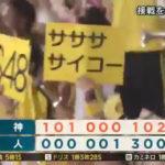 【NMB48】東京ドームでサササ サイコーw抜いたカメラマンが凄いw