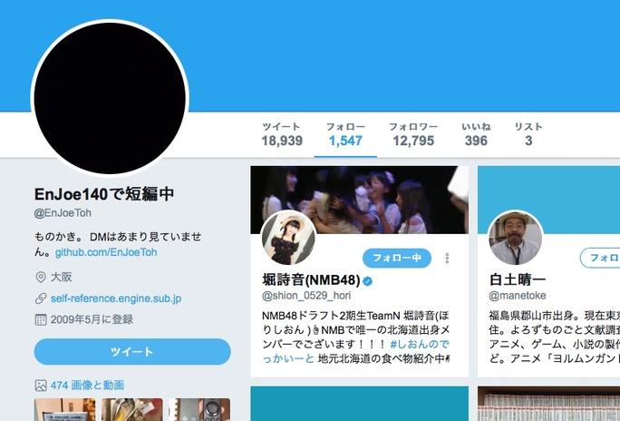 【堀詩音】しおんの親戚の芥川賞作家の方が判明。ポツポツとしたツイートが何か面白い。