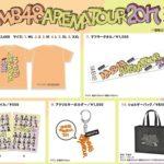 【NMB48】9月23日NMB48 ARENA TOUR 2017@日本ガイシホール グッズ販売のお知らせ告知。