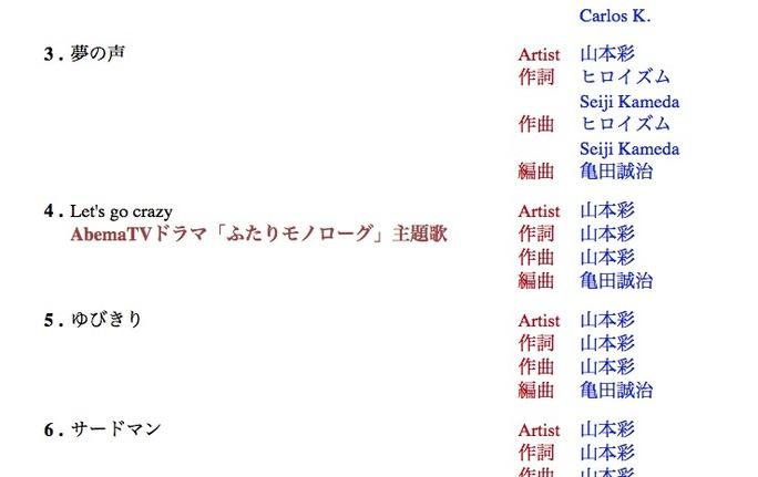 【山本彩】さや姉のセカンドアルバムから「Let's go crazy」がAbemaTVドラマ「ふたりモノローグ」主題歌に。